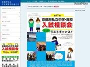 【中学受験2019】【高校受験2019】京都私立35校の入試相談会11/25、19年度入試ではラスト