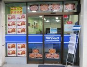 浜松のアパマンショップが「まるで餃子屋」 「物件はどこ?」→「餃子をめくると...」