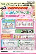 JR東日本、子連れ限定「ゆったりグリーン車で新幹線帰省デビュー」発売