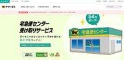 ヤマト、年末のパートドライバー時給を一部で2000円に 深刻化する運輸業の人手不足