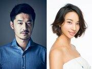 平山浩行&高橋メアリージュンが事実婚カップルに!? 「隣の家族は青く見える」