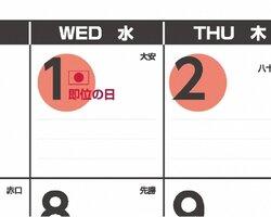 10連休」カレンダー会社苦慮 BI...