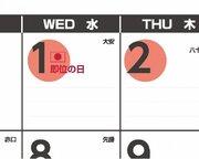【10連休】カレンダー販売企業は「祝日訂正シール」付きで販売するなど対応苦慮「もっと早く決めてくれれば」