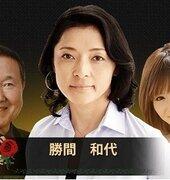 勝間和代「座間9人遺体事件」で被害者の顔写真報道に意見 「遺族の了承がない限り一切載せるべきではない」