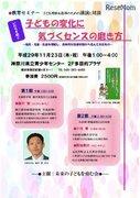教育セミナー「子どもの変化に気づくセンスの磨き方」11/23神奈川