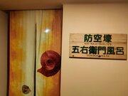 これぞ戦跡の有効活用だ... 温泉への通路に「防空壕」を使っている旅館が、静岡にあるらしい