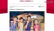 【冬休み2017】キッザニア東京、年明け1月に「北海道民優待ナイト」開催
