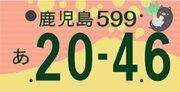 「鹿児島ご当地ナンバー」どれが好き? 桜島、西郷どん...デザイン14案アンケート実施中