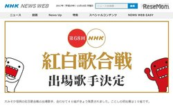 画像:第68回NHK紅白歌合戦、TWICEやエレカシなど10組初出場