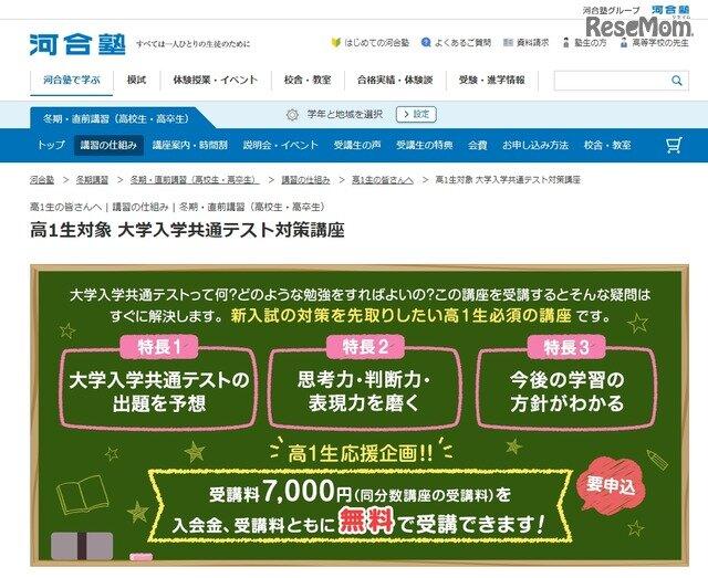 河合塾マイページ