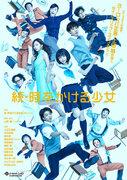戸塚純貴&健太郎、上白石萌歌と三角関係に!? 舞台「続・時をかける少女」全キャスト発表