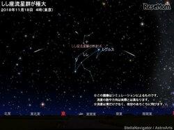 画像:2018年「しし座流星群」見頃は11/18未明から明け方