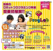 関東初展開のプログラミング教室、武蔵小金井に2018年4月開校