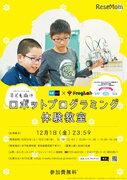東京メトロ×プログラボ、ロボット体験教室に60名招待12/16・17