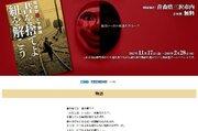 寺山修司ワールドを「周遊型謎解きゲーム」で体感! 青森県×タイトー、三沢市で開催