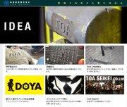 「DOYA」で町工場の技術をアピール 倒産危機をも乗り越えたキャッチコピー