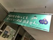 「蛇口からポンジュースは出ません」 なぜ?愛媛の玄関口に「夢を壊す」ポスター