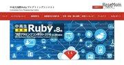 中高生国際Rubyプログラミングコンテスト2018、10組による最終審査会12/8