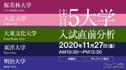 【大学受験2021】対面・オンラインでW開催、注目5大学 入試直前分析11/27