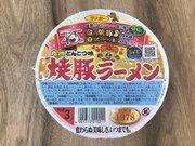 関東人は「サンポー焼豚ラーメン」を知らない!? 九州人のソウルフード、その味は...
