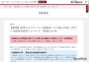 北大は課外活動禁止、小樽商大は札幌への外出自粛…感染者急増の対応