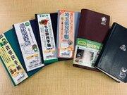 「県民手帳」人気6冊を比較してみた イチオシは埼玉、逆に「残念」だったのは...