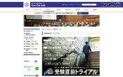 【大学受験2018】関西大、全国8都市で「受験直前トライアル」