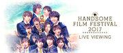 神木隆之介&吉沢亮ら出演! ファン感謝祭「HANDSOME FILM FESTIVAL」ライブ・ビューイング決定