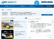 【冬休み2018】JAXA、種子島エアロスペーススクール2019参加者募集…応募締切1/17