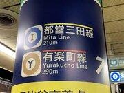 東京メトロ「乗り換え案内」表示の秘密 黄色とオレンジの線には特別な意味があった