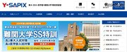 Y-SAPIX、現役東大・京大・医学部生に個別面談できるサービスを開始