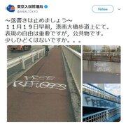 東京入管が「難民を解放しろ」に「落書き」とツイートし批判相次ぐ 担当者は「ご意見は直接いただければ」と説明