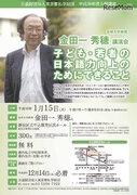 金田一秀穂氏講演、子どもの日本語力向上のためにできること1/15