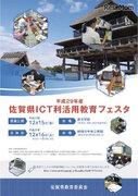 H29年度「佐賀県ICT利活用教育フェスタ」12/15・16、授業公開や講演会など