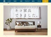 「かわいい!おしゃれ!」 福岡・大川の「ネコ家具」、飼い主の心をがっちりつかむ