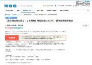 【大学受験】河合塾「医学部受験攻略法」12/9無料開催