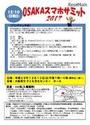 小中高生の取組みや議論を公開、OSAKAスマホサミット12/10