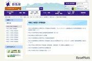 【高校受験2021】群馬県公立高、後期選抜などの追検査3/25