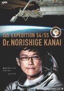 金井宇宙飛行士が搭乗、ソユーズ宇宙船12/17打上げ…JAXAがライブ配信