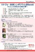 お茶大「リケジョ未来シンポジウム」水戸12/16、女子100名募集