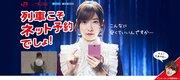 HKT48ファンの新幹線「キセル乗車」発覚でネットざわつく 「指原がJR九州のCM出てるのにそのオタがキセルはイカン」