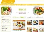 全国一、塩分取りすぎは宮城県 医食同源プロジェクトがスタート
