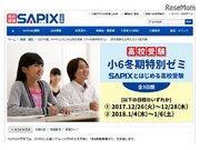 SAPIXとはじめる高校受験「小6冬期特別ゼミ」中学部各校舎で実施