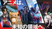 多部未華子が「リラックマ」声優に!「エヴァ」「7SEEDS」ほか2019年Netflixアニメ発表
