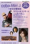 May J.・cobaが出演、東京交響楽団スペシャルコンサート2/12