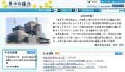 緒方市議の赤ちゃん同伴騒動、未だ収まらず 熊本市議会事務局「要望書の提出など、他にやりようあった」