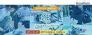 ロボコン新人戦「アフレルスプリングカップ2019」受付開始…12/31まで早割