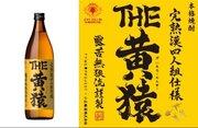 「イエモン」コラボの芋焼酎「THE黄猿」販売! ファン「飲めないけど、買ってしまった」