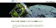JAXA「宇宙教育シンポジウム」3/2-3…ポスターセッションなど参加者募集