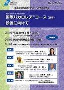 横浜国際高校「国際バカロレアコース」設置説明会1/7